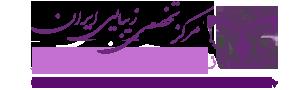 مرکز تخصصی زیبایی ایران